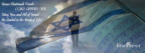 Israel_Book_of_Life_yom_kippur