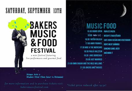 BAKERS MUSIC and FOOD FESTIVAL bakers music