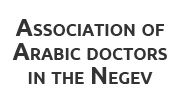 Association of Arabic doctors in the Negev
