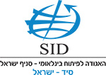 SID - Israeli branch of the Society for International Development