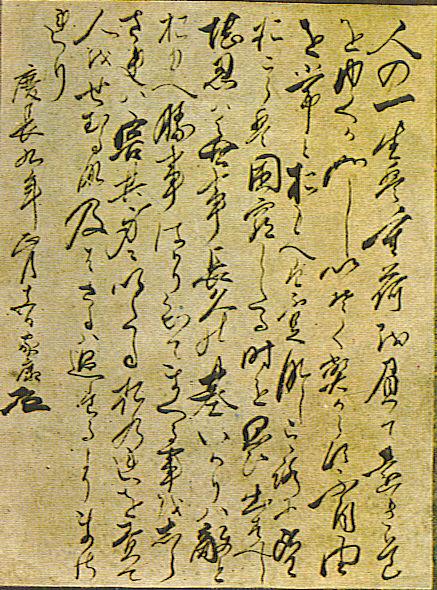 Ieyasu_precepts