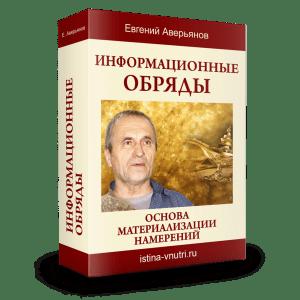 """""""Информационные обряды"""" - видео семинара Евгения Аверьянова"""