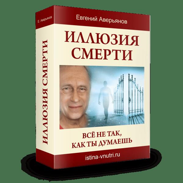 """""""Иллюзия Смерти"""" - видео семинара Евгения Аверьянова"""