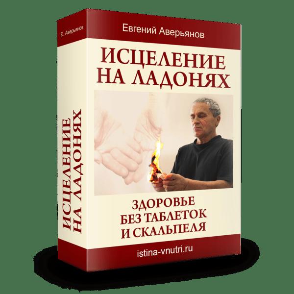 """""""Исцеление на ладонях"""" - видео семинара Евгения Аверьянова"""