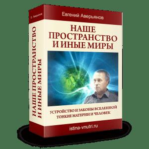 """""""Наше пространство и иные миры"""" - видео семинара Евгения Аверьянова"""
