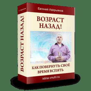 """""""Возраст назад!"""" - видео семинара Евгения Аверьянова"""