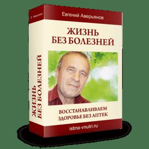 """""""Жизнь без болезней"""" - видео семинара Евгения Аверьянова"""