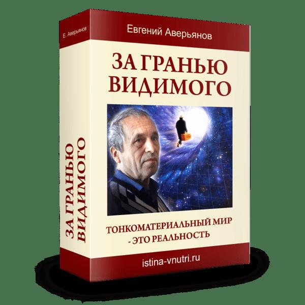 """""""За гранью видимого"""" - видео семинара Евгения Аверьянова"""