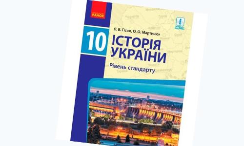 Підручник Історія України. 10 клас/ О.В. Гісем, О.О.Мартинюк