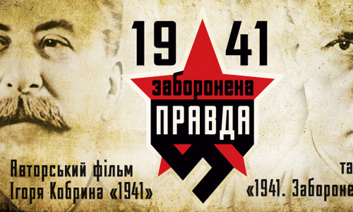 Перегляд фільмів «1941. Заборонена правда»; «Чернігівський рубіж. 1941-1943»