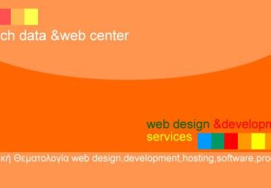 15 Χρόνια istosch data &web center