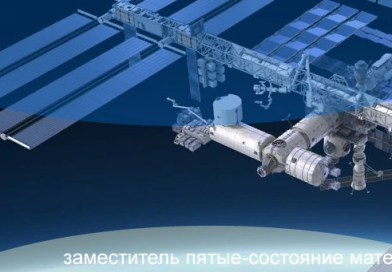 Rosscosmos, ο νέος διαστημικός σταθμός μέχρι το 2025 και το πρόγραμμα Luna