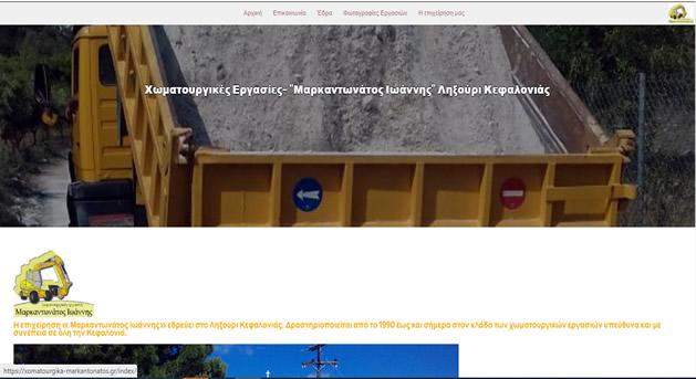 Ανανέωση ιστοσελίδας Επιχείρησης Χωματουργικών εργασιών