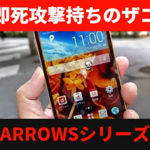 富士通「Arrows」の歴史。2014年以外ほぼゴミなのになぜ今も続いているのか?