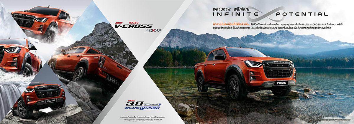 brochure all new isuzu d max vcross 2020 02