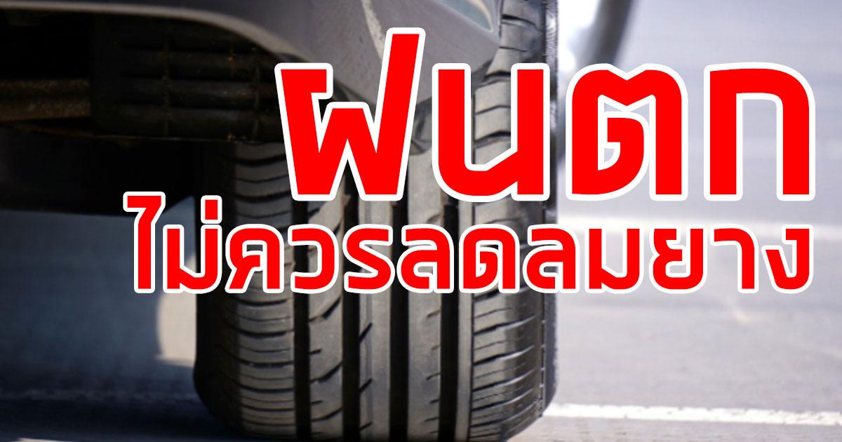 tyre pressure rain