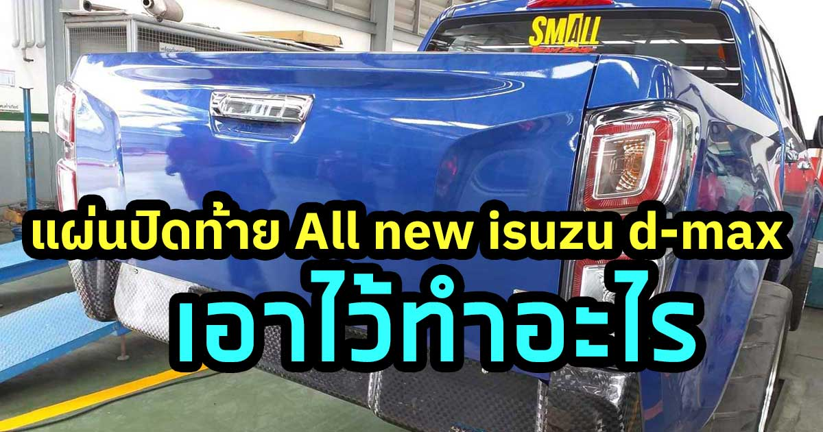 all new isuzu dmax 2020