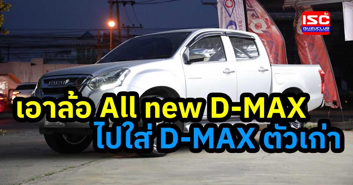 all new dmax 2020 wheel