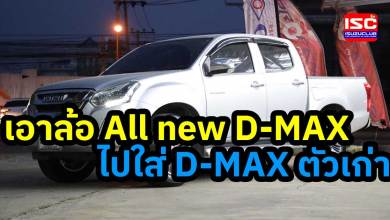 all new dmax 2020 wheel