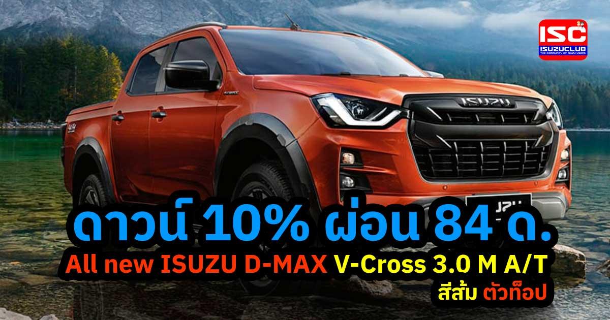all new isuzu dmax 3 0 m a t