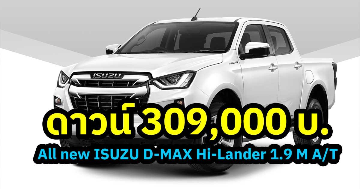 all new isuzu dmax hilander 309000
