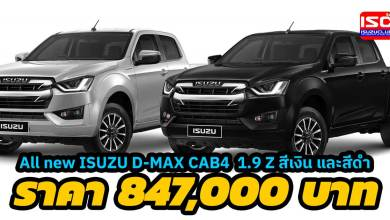 all new isuzu dmax s b