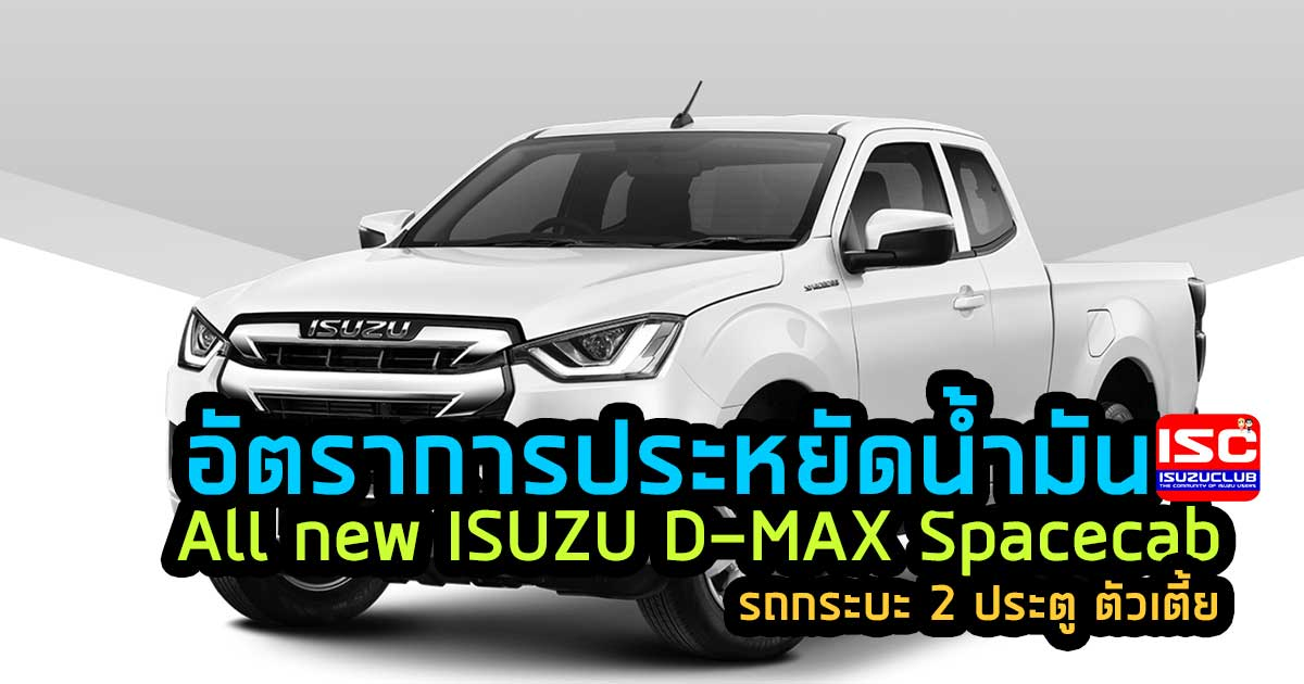 all new isuzu dmax spacecab 2door fuel