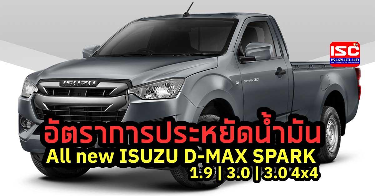 all new isuzu dmax spark fuel consumption
