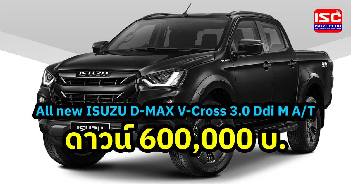 all new isuzu dmax vcross 600000