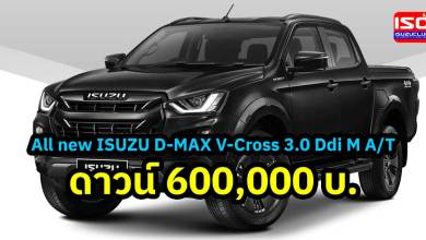 all new isuzu dmax vcross 600000