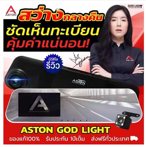 aston god