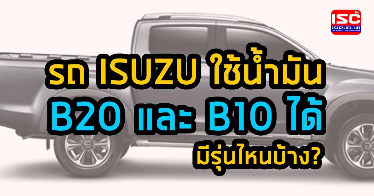 isuzu car b20 b10 1