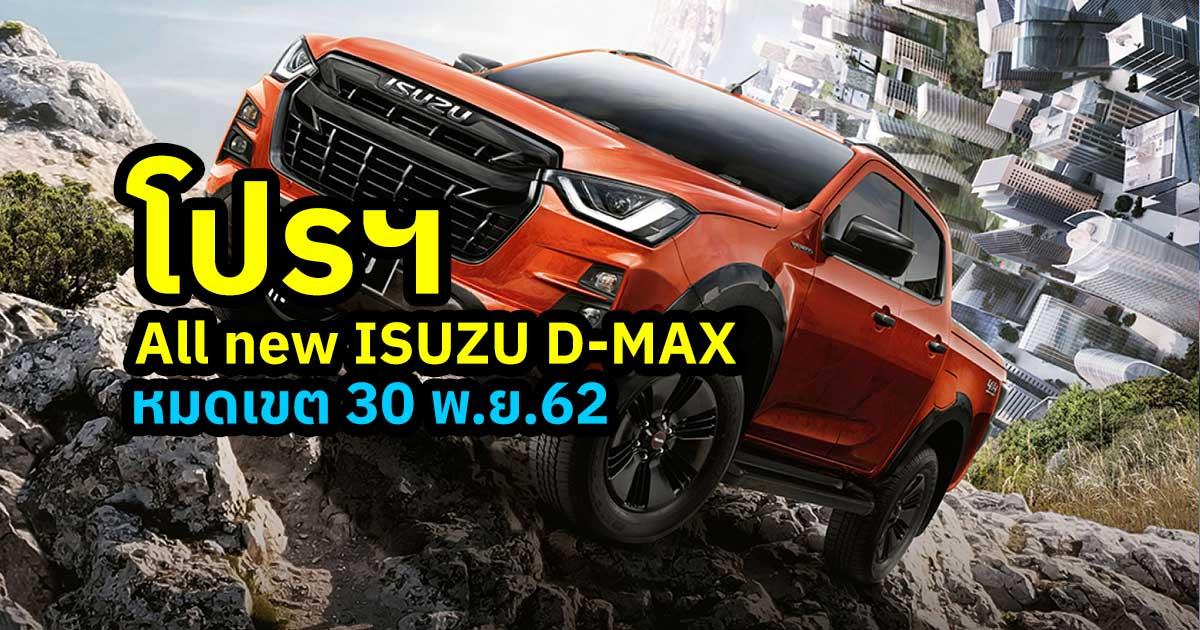 isuzu dmax promotion