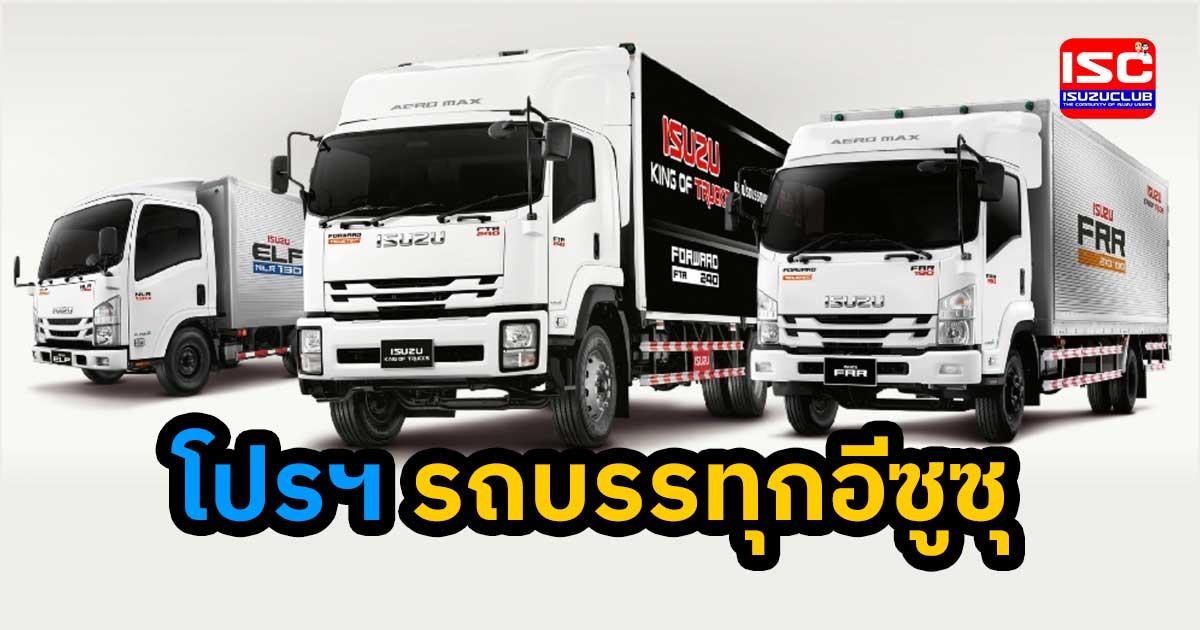 isuzu truck pro