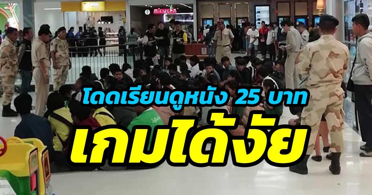 movie 25 baht