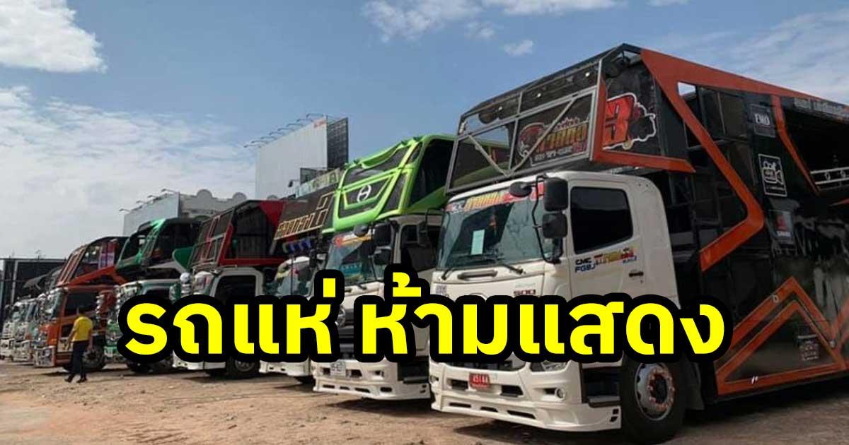 music truck open