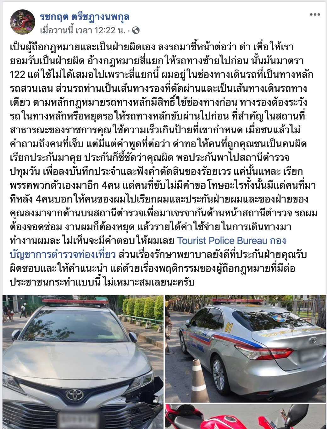 police car 00