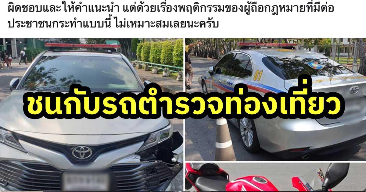 police car open