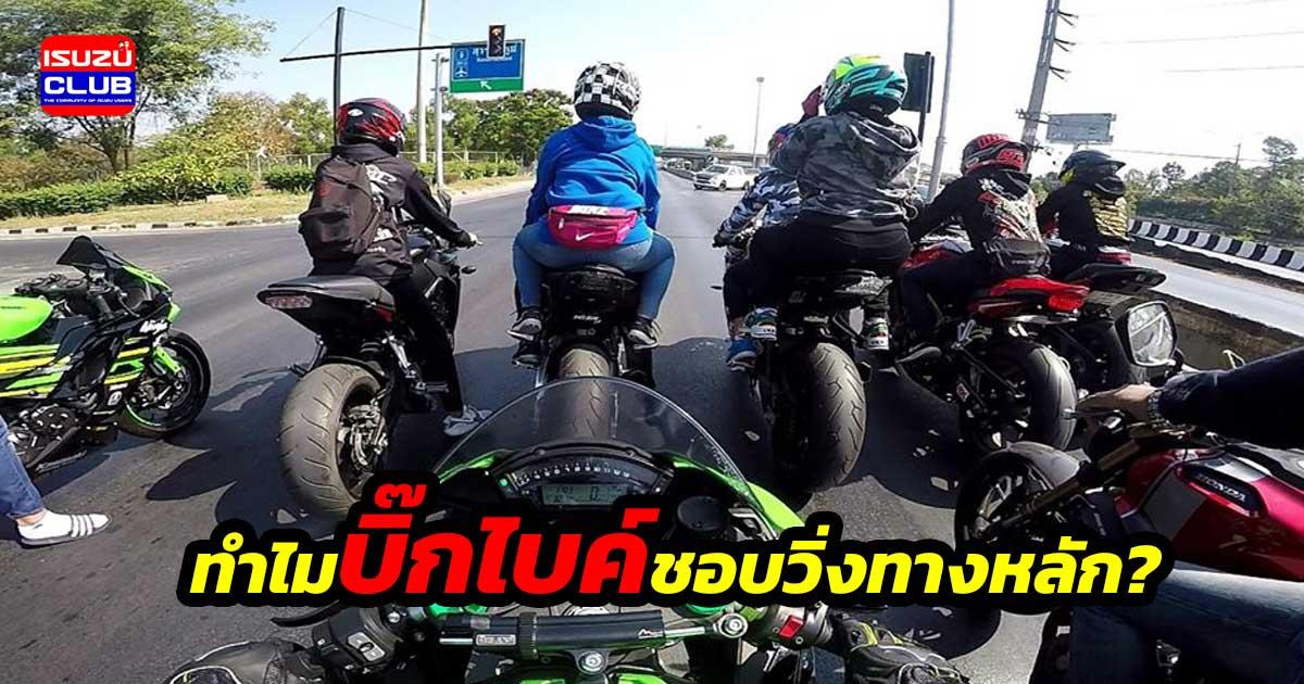bigbike open