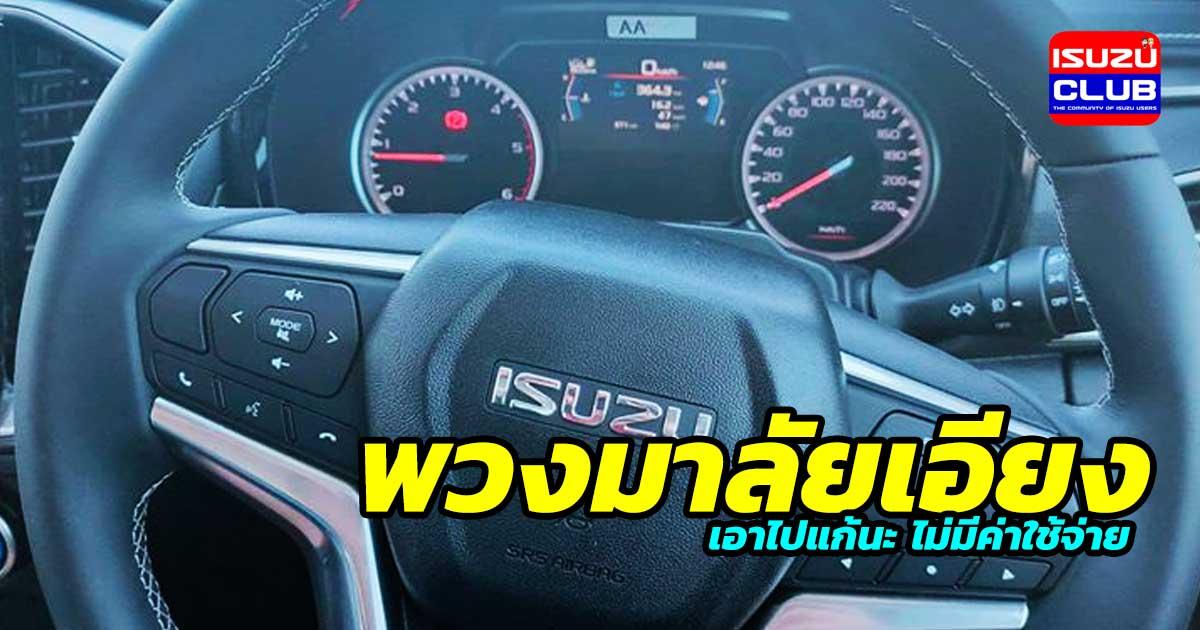 isuzu 2020 wheel