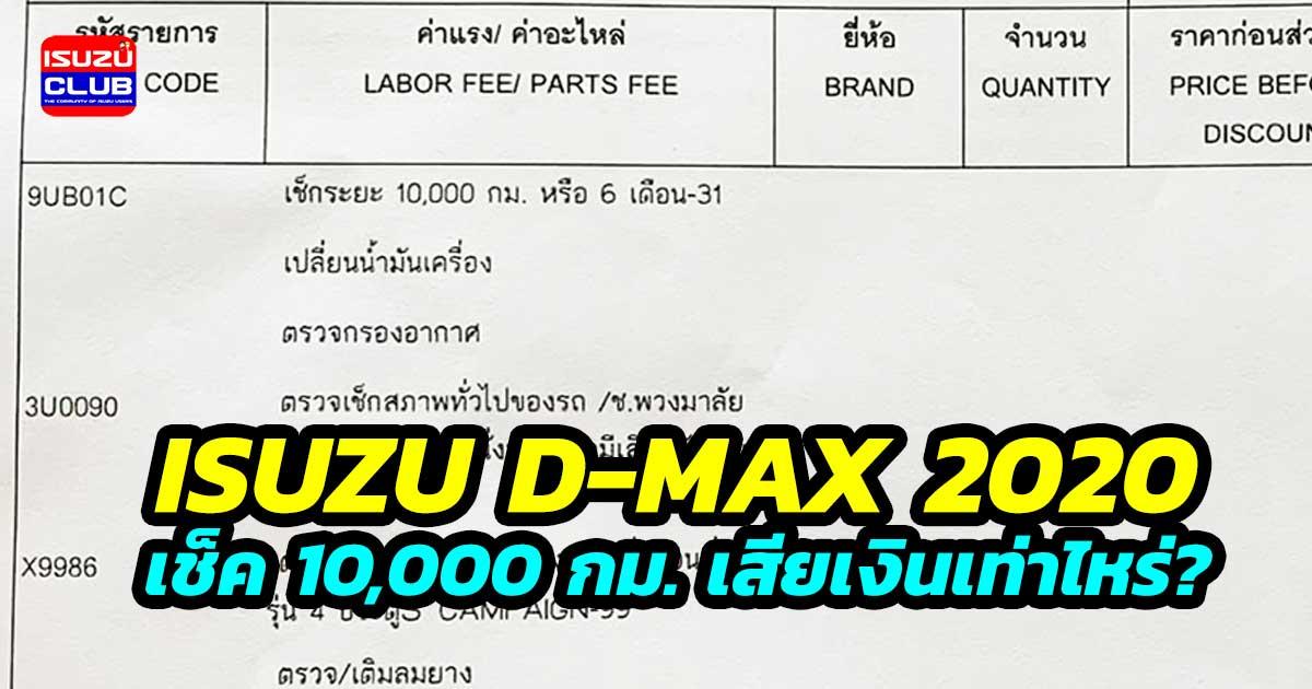 isuzu dmax 10000