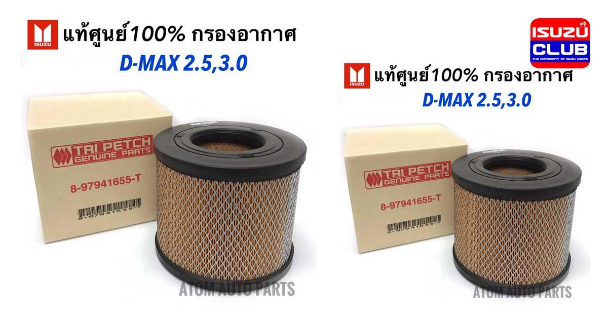 isuzu air filter gnuie
