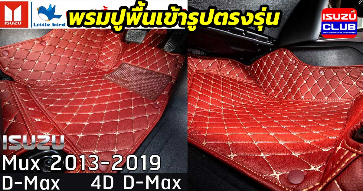 isuzu carpet2013 2019