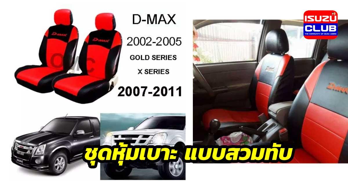 isuzu dmax seat cover