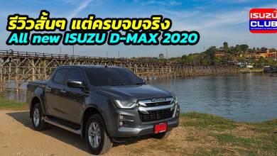 review isuzu 2020 10