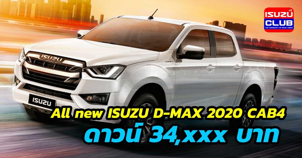 cab4 2020 pro