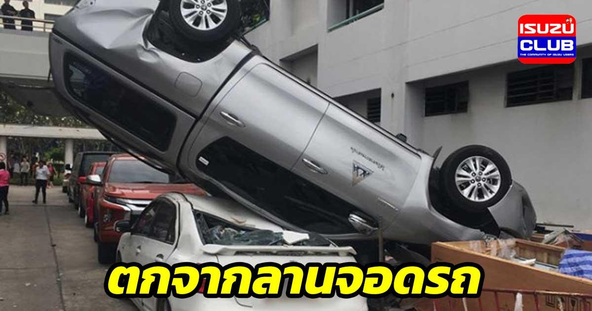 car park fall