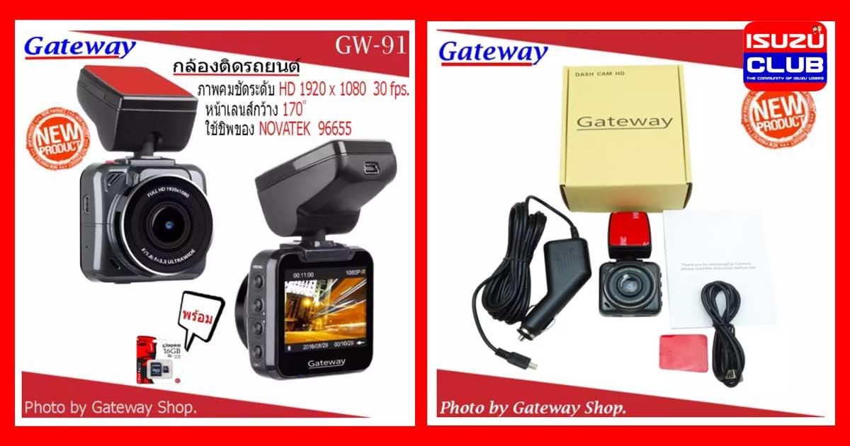 gateway carcam