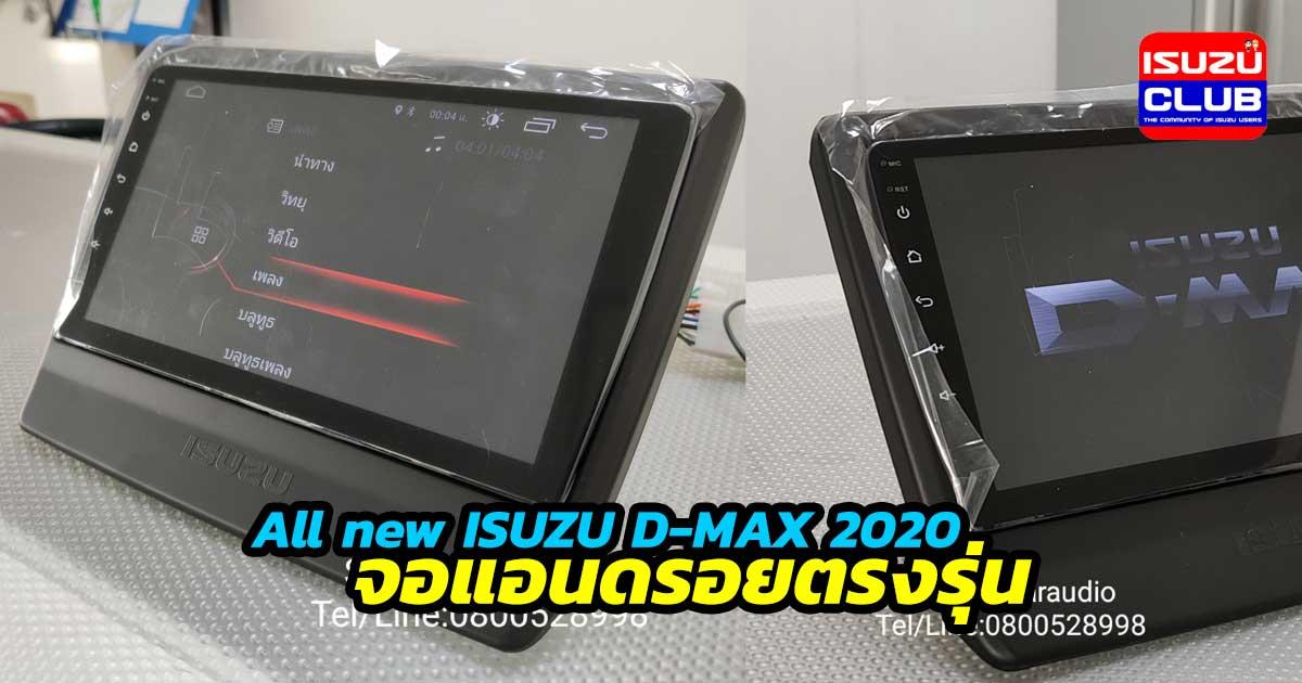 isuzu 2020 andriod