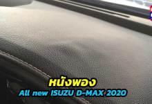 isuzu 2020 console pb